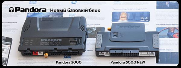 Блок управления pandora